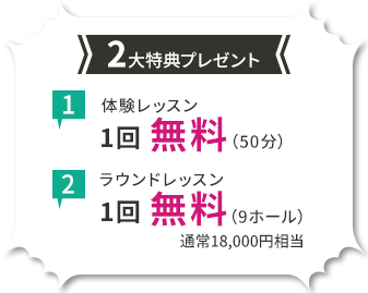 2大特典プレゼント!体験レッスン1回無料(50分)、ラウンドレッスン1回無料(9ホール)