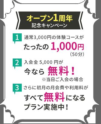 オープン1周年記念キャンペーン!体験コースがたったの1000円、入会金無料、初月の月会費や利用料がすべて無料!