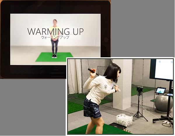 ゴルフの動きに基づいたウォーミングアップ